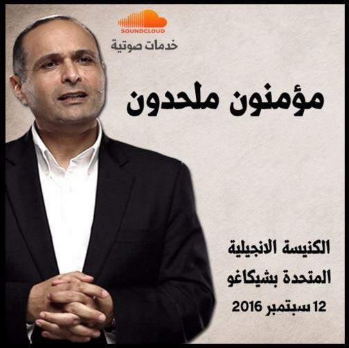 مؤمنون ملحدون - د. ماهر صموئيل - 9/12/2016