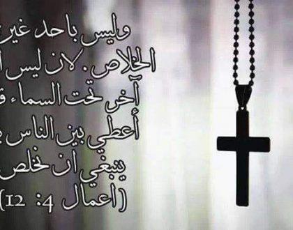 يسوع وحده هو الطريق للخلاص