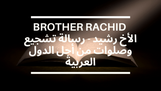BROTHER RACHID 2