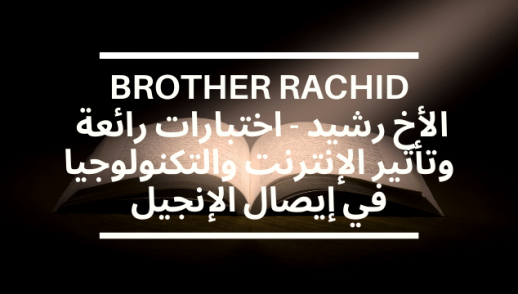 Brother Rachid
