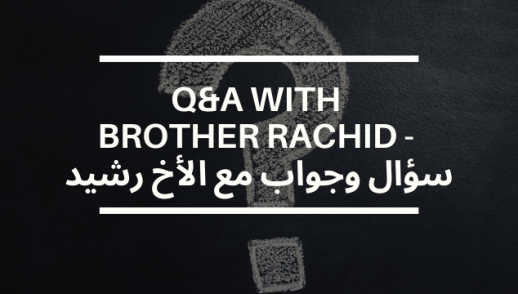 Q&A with Brother Rachid - سؤال وجواب مع الأخ رشيد
